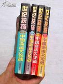 世纪抉择--中国命运大论战1-4  .全四卷  正版品好