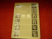 中国教育年鉴(1982-1984)