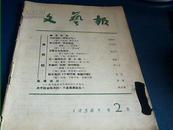 文兿报1958年第2期