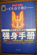 强身手册 英国皇家特种部队权威教程(软精装)