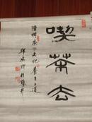 湖州博物馆馆长邱鸿炘书法镜片 内容关于茶文化