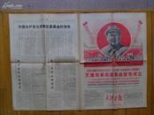 天津日报 1967-12-7 天津市革命委员会机关报 第1号 创刊号 天津市革命委员会宣告成立 可做生日报
