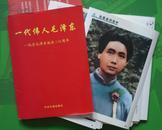 纪念毛泽东诞辰110周年照片56张全2003年中央文献出版社出版16开本9品相(4)