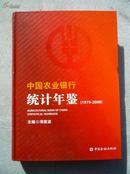中国农业银行统计年鉴 1979-2008年