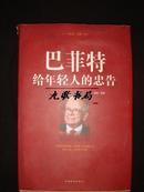 《巴菲特给年轻人的忠告》精装 小十六开 中国华侨出版社 私藏