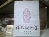 佛学研究十八篇【1989年一版一印】