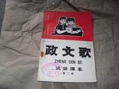 政文歌  实验课本(第二。三册)    DD6