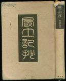 1943年精装本日文版:《风土记抄》【日本神话资料】