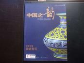 【国家名片 中英文版】《中国之韵》:2009年11月总第15期(大清后宫的斑斓)