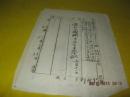 中华民国二十七年三月八日 贵州省党部公函 一页
