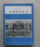 辛亥武昌起义 (图册,共含317幅照片 86年一版一印)
