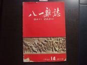 【老期刊】八一杂志:1960年第14期(总第183期)