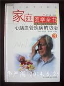 家庭医学全书3:心脑血管疾病的防治・