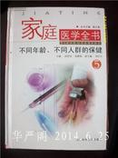 家庭医学全书5:不同年龄、不同人群的保健・
