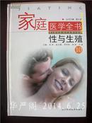 家庭医学全书10:性与生殖・