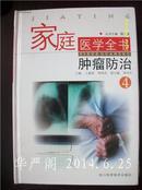 家庭医学全书4:肿瘤防治・