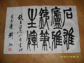 中国美术学院教授、西泠印社执行社长、中国书协理事 刘江 书法一副(68*45cm)