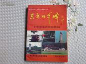 东方的丰碑--南京军   c区辖区革命历史纪念地资料选编         B2