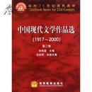 面向21世纪课程教材:中国现代文学作品选(1917-2000第2卷)  高等