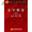 面向21世纪课程教材•法学概论 吕鹤云 高等教育出版社