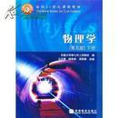 物理学(第5版)(下册)(赠充值卡)  高等教育出版社