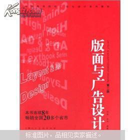 中国高等院校广告与设计系列教材:版面与广告设计(第2版)
