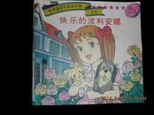 动画大世界.世界童话名著连环画丛书.:快乐的波利安娜