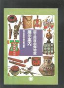 日文原版《国立民族学博物馆展示案内》