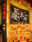 藏秘:唐卡奥义