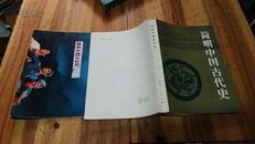 3692:84年因《简明中国古代史》一册全,品好有包书纸