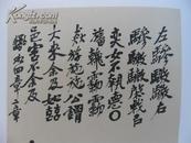 全国包快递:(1981年1版1印、初版、正版) 吴昌硕石鼓文墨迹 中华书画版