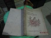 自然学家的笔记《第二册》   书名见图   货号26-1