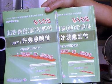 2014护理学(师)资格考试护师急救书(上下2本 10品 人民军医出版社)