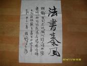 上海著名书画家 程十发(贺胡铁生书法一副)