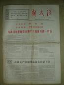新武汉 第1期(北京版 创刊号 4开6版)