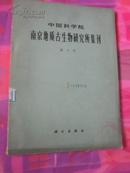 中国科学院--南京地质古生物研究所集刊 第十号【存地下9捆】