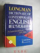 朗文当代英语辞典(英语版)1995年最新版