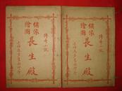 上海进步书局石印传奇小说《绣像绘图长生殿传奇》四卷两册全,三色印刷,多幅美图,美品!