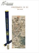葛稚川移居图-中国历代绘画珍本(第二辑)