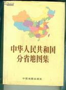 中华人民共和国分省地图集 (硬精装)  (书重1.4斤)