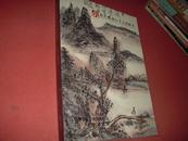 《迦南国际中国近现代书画专场拍卖图录》1厚册2013年