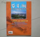 百年潮---2010年第10期 月刊