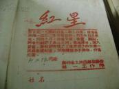 53年  红星笔记本 封面漂亮  内有朱毛开过初期标准像.广西土改委员会签赠本