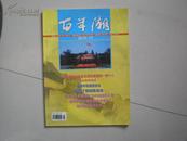 百年潮---2010年第11期 月刊