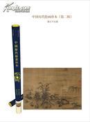 窠石平远图-中国历代绘画珍本-(第二辑)