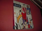 《北京嘉德中国书画拍卖图录二》1厚册2006年