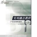 实用播音教程.第3册.广播播音与主持付程总主编北京广播学院出版社