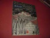 《北京嘉德中国书画拍卖图录三》2005年