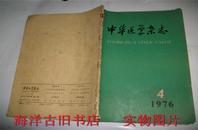 中华医学杂志(1976-4)