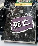 生命意识丛书-死亡